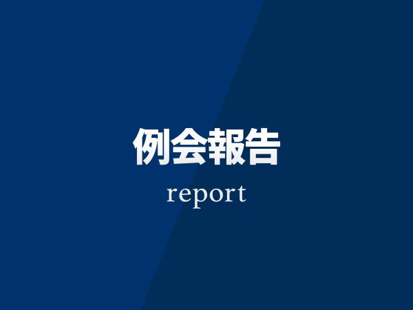 平成30年5月18日(金) の例会は延期となりました;